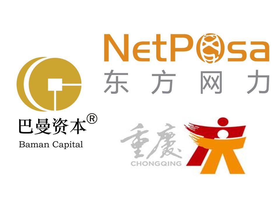巴曼资本战略合作伙伴东方网力落户重庆两江新区,打造视频云及相关产业