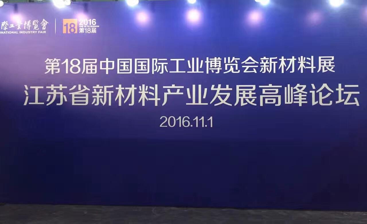 巴曼——金股湾承办江苏省新材料产业发展高峰论坛